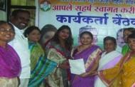 महिला काँग्रेस कमिटीचे पदाधिकारी जाहीर