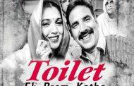 टॉयलेट एक प्रेम कथा; वीकेंडला  ४८ कोटीची कमाई