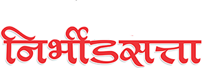 Nirbhidsatta News