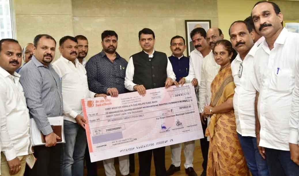 केरळ पूरग्रस्तांना पिंपरी चिंचवड शहर भाजप, राष्ट्रवादी, सेना, मनसे आणि महापालिकेच्या कर्मचाऱ्यांकडून १ कोटी ६ लाख रुपयांची आर्थिक मदत