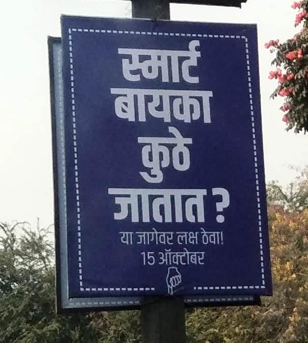 """""""स्मार्ट बायका कुठे जातात? या जागेवर लक्ष ठेवा! ; शहरात पोस्टरची जोरदार चर्चा"""