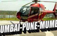 हेलिकॉप्टर टॅक्सीसेवा : आता मुंबई–पुणे प्रवास केवळ २० मिनिटांत