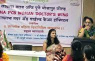 महिलांनी आरोग्याच्याबाबतीत जागरुक असावे - मोहिनी लांडे