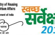 स्वच्छ भारत सर्वेक्षणात पिंपरी-चिंचवड 52 व्या स्थानी