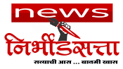 Nirbhidsatta.com | PCMC News , Pimpari Chinchwad Live News.