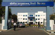 पिंपरी चिंचवड पोलीस आयुक्तालयातील 27 जण पॉझिटिव्ह