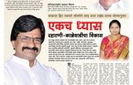 महाराष्ट्र आणि कामगार दिन विशेषांक - दि. 1 मे 2016