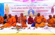जयसिंगपूर येथेडॉ. बाबासाहेब आंबेडकर बौद्ध संस्कार मंडळाची२७ वीअखिल भारतीय बौद्धधम्म महापरिषदउत्साहात साजरी
