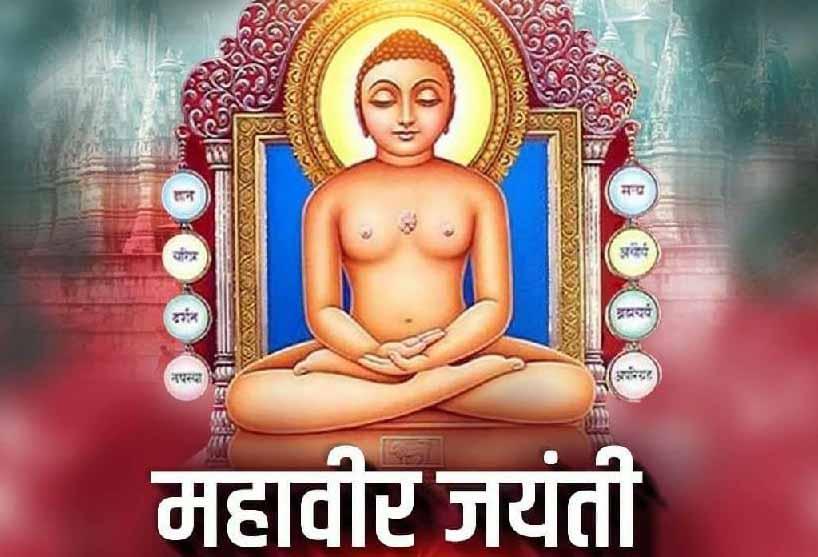 महावीर जयंती; जैन धर्म आणि महावीर